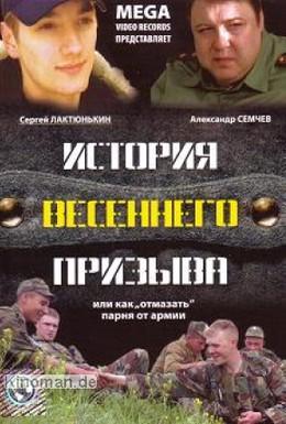 Постер фильма История весеннего призыва (2003)