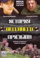 История весеннего призыва (2003)