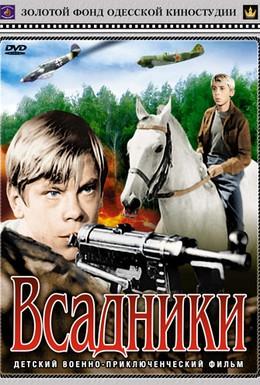 Постер фильма Всадники (1972)