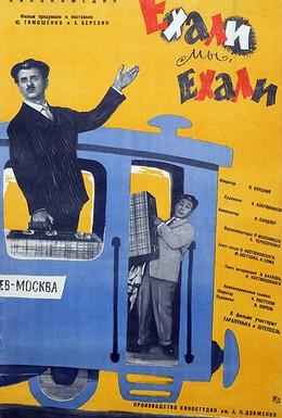 Постер фильма Ехали мы, ехали (1962)