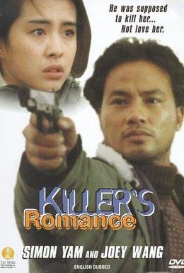 Постер фильма Любовь убийцы (1990)