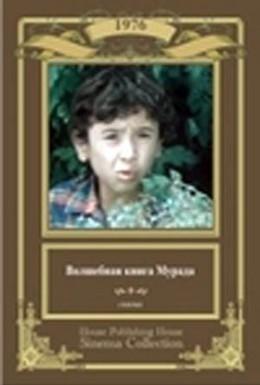 Постер фильма Волшебная книга Мурада (1976)