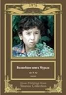 Волшебная книга Мурада (1976)