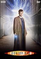 Доктор Кто (2012)