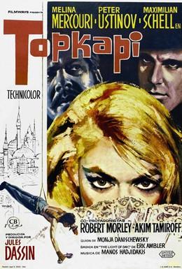Постер фильма Топкапи (1964)