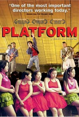 Постер фильма Платформа (2000)