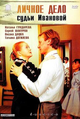 Постер фильма Личное дело судьи Ивановой (1986)
