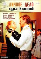 Личное дело судьи Ивановой (1986)