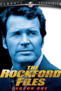Постер фильма Досье детектива Рокфорда (1975)
