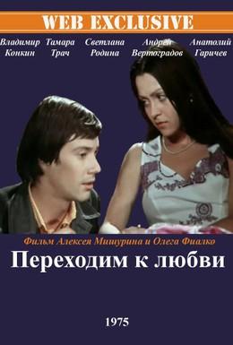 Постер фильма Переходим к любви (1975)