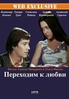 Переходим к любви (1975)