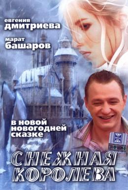 Постер фильма Снежная королева (2007)