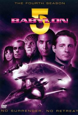 Постер фильма Вавилон 5 (1994)