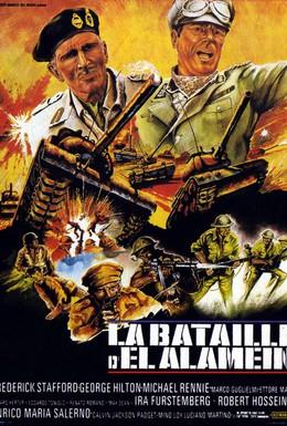 Постер фильма Битва за Эль Аламейн (1969)