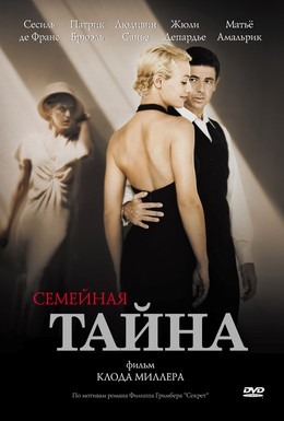 Постер фильма Семейная тайна (2007)