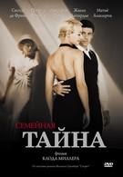 Семейная тайна (2007)