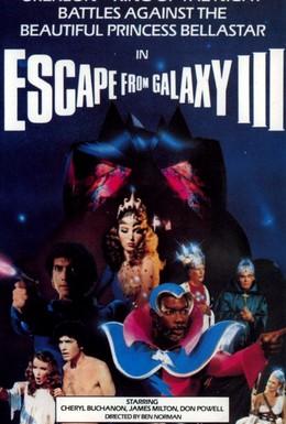 Постер фильма Столкновение звёзд 2: Побег из третьей галактики (1981)
