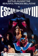 Столкновение звёзд 2: Побег из третьей галактики (1981)