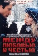 Между любовью и честью (1995)