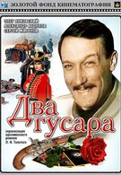 Два гусара (1984)