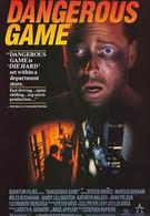 Опасная игра (1987)