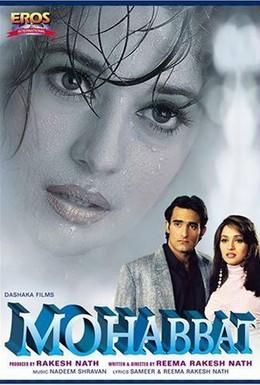 Постер фильма Причуды любви (1997)