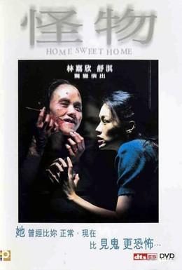 Постер фильма Дом, милый дом (2005)