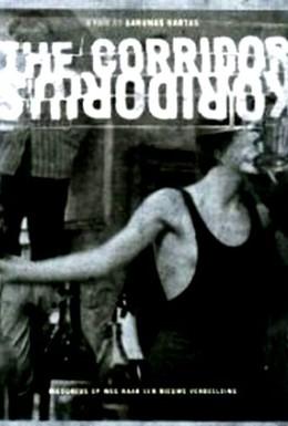 Постер фильма Коридор (1995)