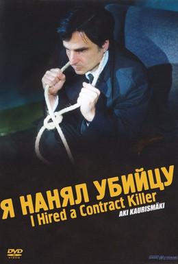 Постер фильма Я нанял убийцу (1990)
