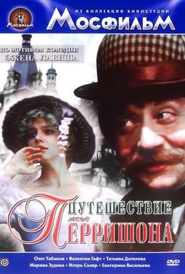 Постер фильма Путешествие мсье Перришона (1986)