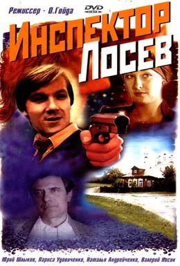 Постер фильма Инспектор Лосев (1982)