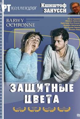 Постер фильма Защитные цвета (1977)