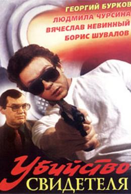 Постер фильма Убийство свидетеля (1990)