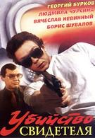 Убийство свидетеля (1990)