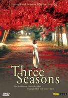 Три сезона (1999)