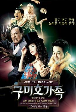 Постер фильма Лисья семейка (2006)