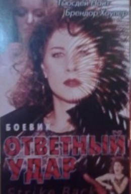 Постер фильма Ответный удар (1995)