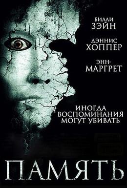 Постер фильма Память (2006)