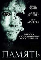 Память (2006)