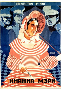 Постер фильма Княжна Мери (1955)