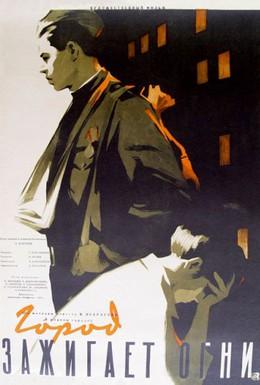 Постер фильма Город зажигает огни (1958)