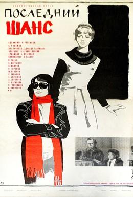 Постер фильма Последний шанс (1978)