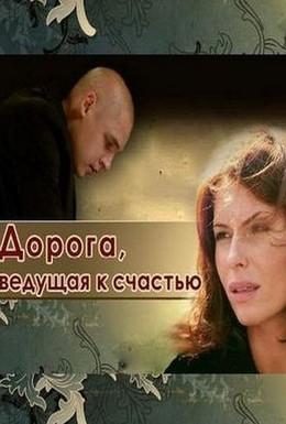 Постер фильма Дорога, ведущая к счастью (2008)