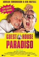 Отель 'Парадизо' (1999)
