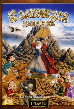 Постер фильма 10 заповедей для детей: А телец не такой уж золотой (2003)