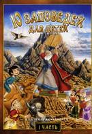 10 заповедей для детей: А телец не такой уж золотой (2003)