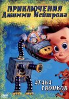Приключения Джимми Нейтрона, мальчика-гения (2002)