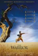 Воин (2001)