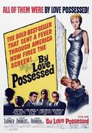 Охваченные любовью (1961)