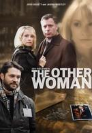 Другая женщина (2008)